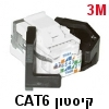 שקע קיסטון 3M Volition RJ45 K6 FTP Jack Category 6